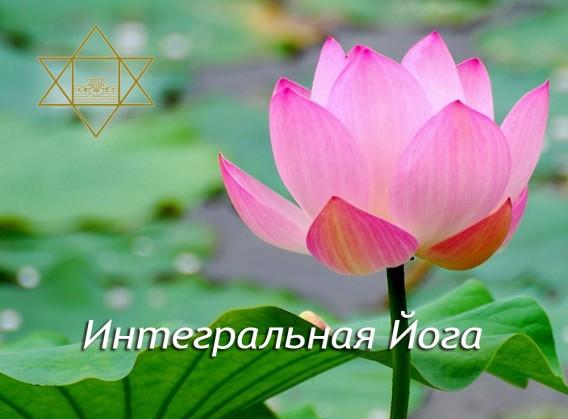 Интегральная Йога Шри Ауробиндо и Матери