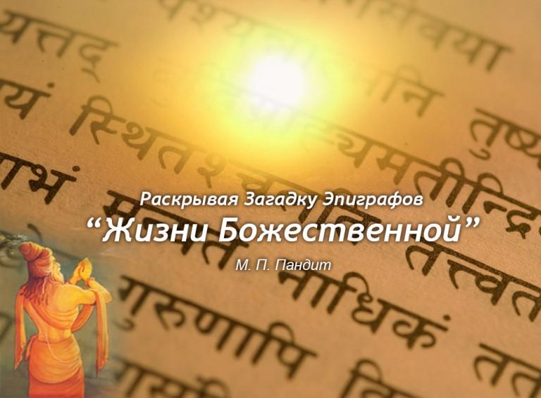 Господь в Сердце Жизнь Божественная Книга II. Глава 4. Божественное и Небожественное - Эпиграфы в Жизни Божественной