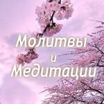 Молитвы и Медитации Матери