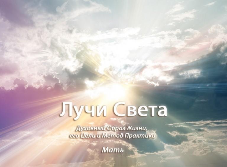 Лучи Света - Духовный Образ Жизни, Его Цели и Метод Практики
