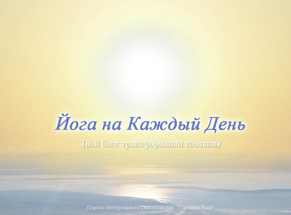 Йога на Каждый День - Блог Интегрального Самопознания