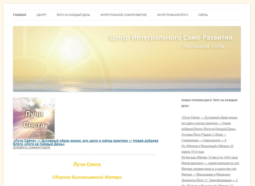 Неведомый Поклонник или случай плагиата или№1 (www.yoga71.ru)