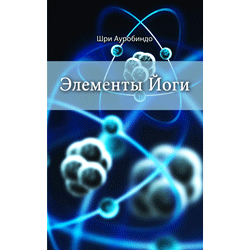Загрузите электронную книгу Элементы Йоги
