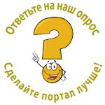 Ответьте на наш Опрос