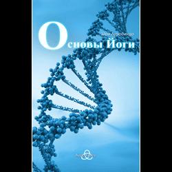 Основы Йоги - Шри Ауробиндо (электронная книга)