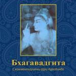 Духовный символизм Махабхараты (Комментарии Парамаханса Йогананды)