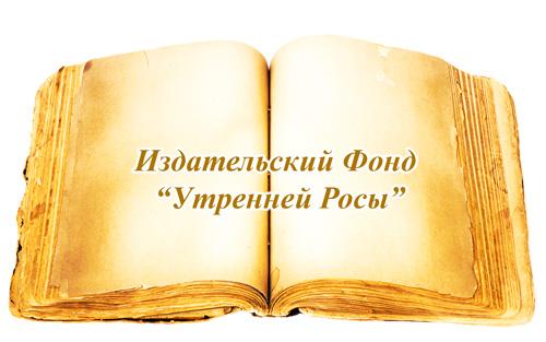 """Издательский фонд """"Утренней Росы"""""""