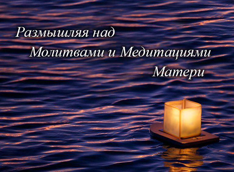 Размышляя над «Молитвами и Медитациями»